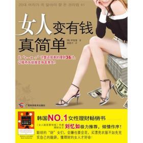 正版ir-9787807630425-女人变有钱真简单