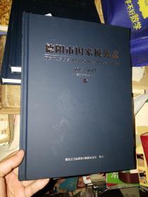 德阳市国家税务志,孔网孤本,仅300册