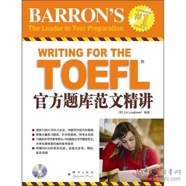 TOEFL官方题库范文精讲