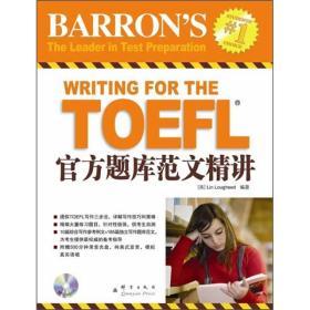 TOEFL官方题库范文精讲 有光盘