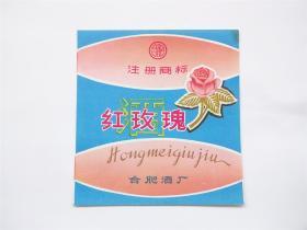 老酒标   红玫瑰酒商标