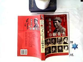 战地红花 毛泽东与巾帼英杰