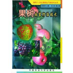 果树病害防治技术——面向21世纪果树生产新技术丛书