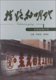 长征文化系列丛书:指路的明灯-长征标语口号(系列书四册不单卖