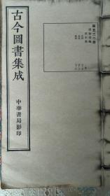 古今图书集成,草木典第五三二册.
