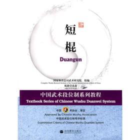 中国武术段位制系列教程:短棍