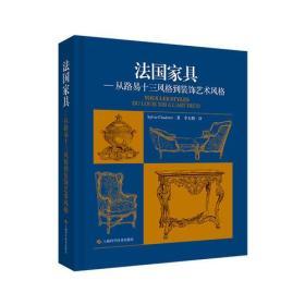 正版sj-9787547839973-法国家具:从路易十三风格到装饰艺术风格