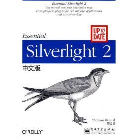 ESSENTIAL SILVERLIGHT 2中文版