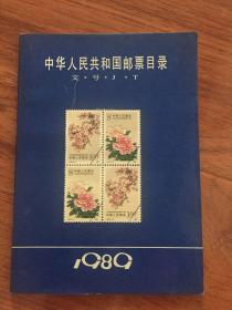 1989年中华人民共和国邮票目录(文·号·J·T)