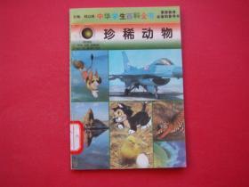 中华学生百科全书(珍稀动物)