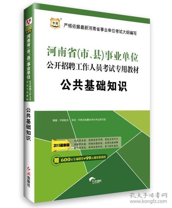 2017互联网+ 河南省事业单位 公共基础知识