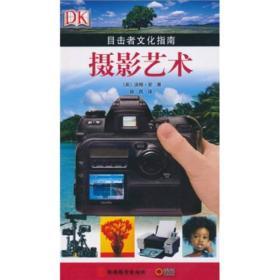 【正版书籍】摄影艺术