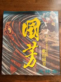 没后150周年特展 歌川国芳 破天荒之浮世绘师 16开厚册255套作品