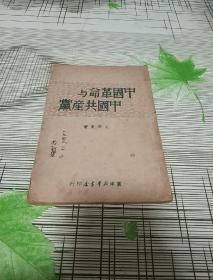 中国革命与中国共产党       书内干净    封面带购买时间     仅在河北威县、南宫、衡水、临清、大名几县市发行请看图
