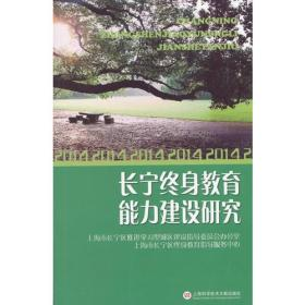长宁终身教育能力建设研究