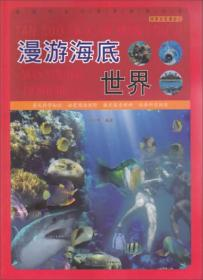直通科普大世界阅读丛书·探索发现漫游记:漫游海底世界