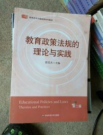 教育政策法规的理论与实践