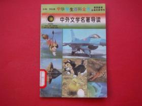 中华学生百科全书(中外文学名著导读)