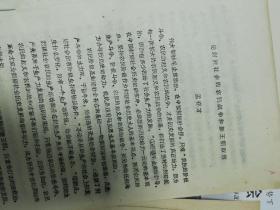 1978年真理标准问题的讨论-山东大学文科理论讨论会-人民日报社理论部主任何匡-油印《解放思想、敢于斗争》26页