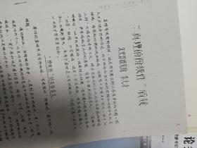 1978年真理标准问题的讨论-山东大学文科理论讨论会-教授殷孟伦、殷焕先、钱曾怡-油印《把颠倒了的历史再颠倒过来》-10页码语言学家。字石臞,四川省郫县