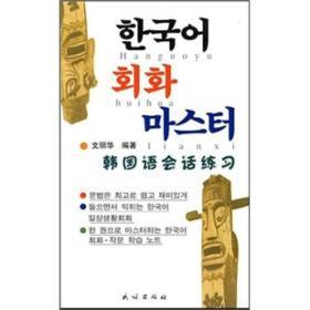 韩国语会话练习