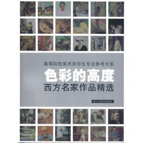 色彩的高度西方名家作品精选 任志忠 浙江人民美术出版社 978