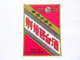 老酒标   荆州芭台酒商标