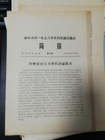 1978年真理标准问题的讨论-山东大学文科理论讨论会简报第6期-科学社会主义组讨论情况2页