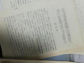 1978年真理标准问题的讨论-山东大学文科理论讨论会-厦门大学教授李秉濬、周元良-油印《社会主义商品生产不会产生资产阶级》-10页码