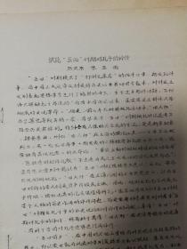 1978年真理标准问题的讨论-山东大学文科理论讨论会-袁世硕教授-油印《儒家思想与中国古代文学》16页