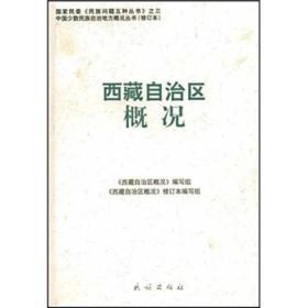 西藏自治区概略