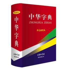 Z(正版图书)中华字典(单色插图本)