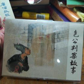 包公判案故事(全五册)(50K精装本连环画)