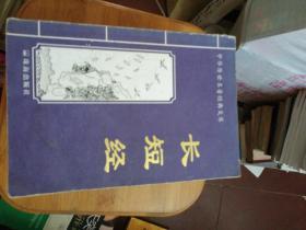 中华传世经典文库   长短经   9787806078761