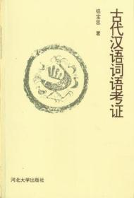 古代汉语词语考证