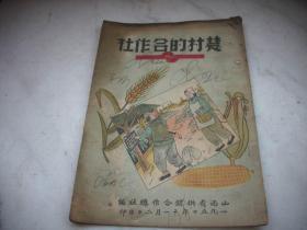 1950年-山西省供销合作总社编印【农村的合作社】 彩色封面!