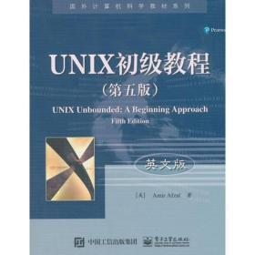 UNIX初级教程:英文版