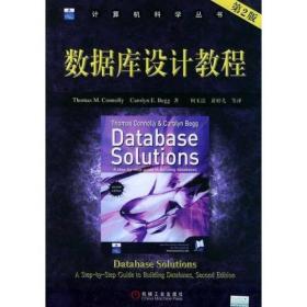 数据库设计教程(第二版)——计算机科学丛书康诺利二手机械工业