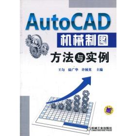 AutoCAD机械制图方法与实例