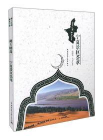 朔方明珠 宁夏景区荟萃