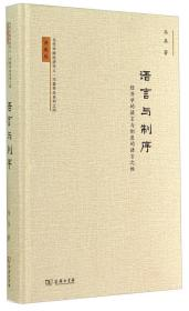 当代中国经济学人·韦森作品系列之四·语言与制序:经济学的语言与制度的语言之维(典藏版)(硬精装)