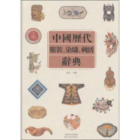 中国历代服装、染织、刺绣辞典