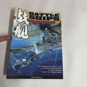 泛海洋军事文化杂志--战舰(第014辑 )