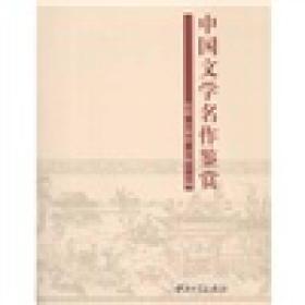 【二手包邮】中国文学名作鉴赏 范颖 方燕妹 亓丽 中山大学出版社