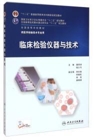"""正版 临床检验仪器与技术/""""十二五""""普通高等教育本科国家级规划教材 人民卫生出版社 9787117202299"""