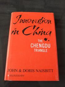 Innovation in China (约翰 奈斯比特:创新中国英文版 世界著名未来学大师破译中国创新的核心机密)