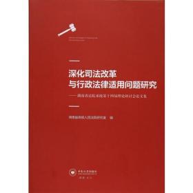 深化司法改革与行政法律适用问题研究