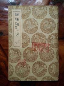 桂林风土记岭外代答(一 )