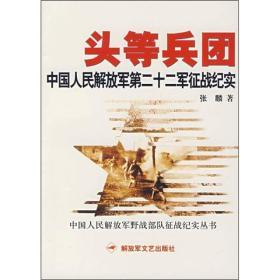 头等兵团:中国人民解放军第二十二军征战纪实