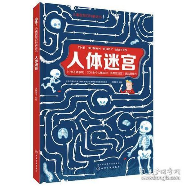 儿童智慧百科解谜书:人体迷宫(精装绘本)9787122317292(214750)